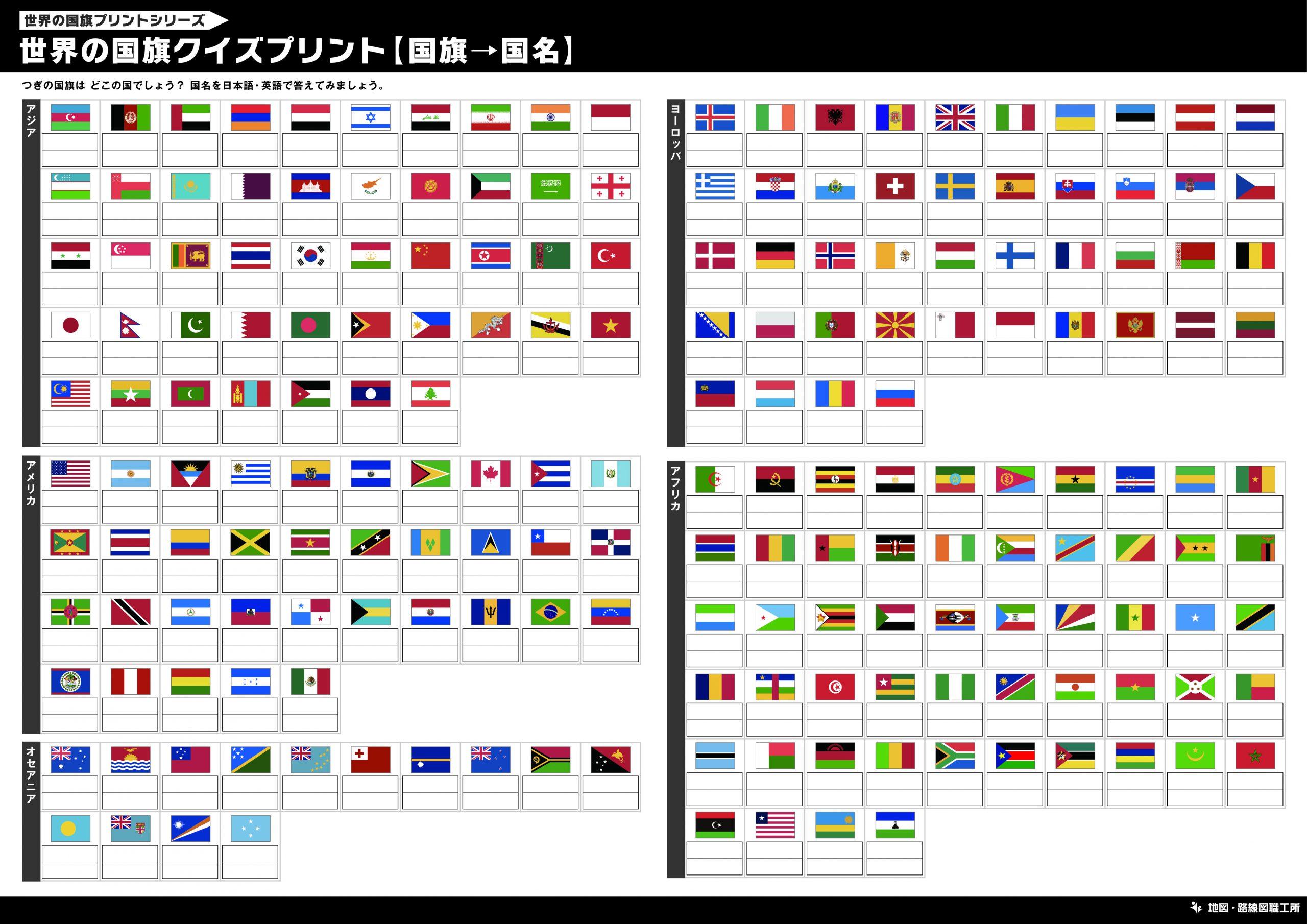 世界の国旗クイズプリント【国旗→国名】