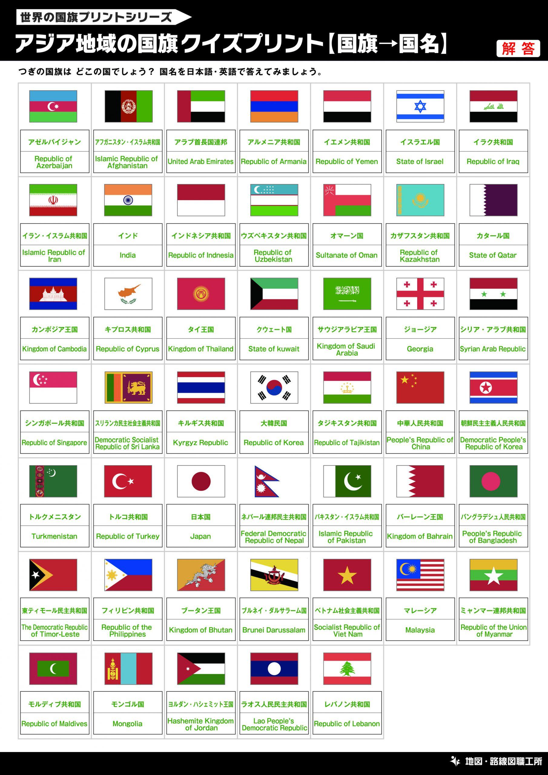 アジア地域の国旗クイズプリント【国旗→国名】