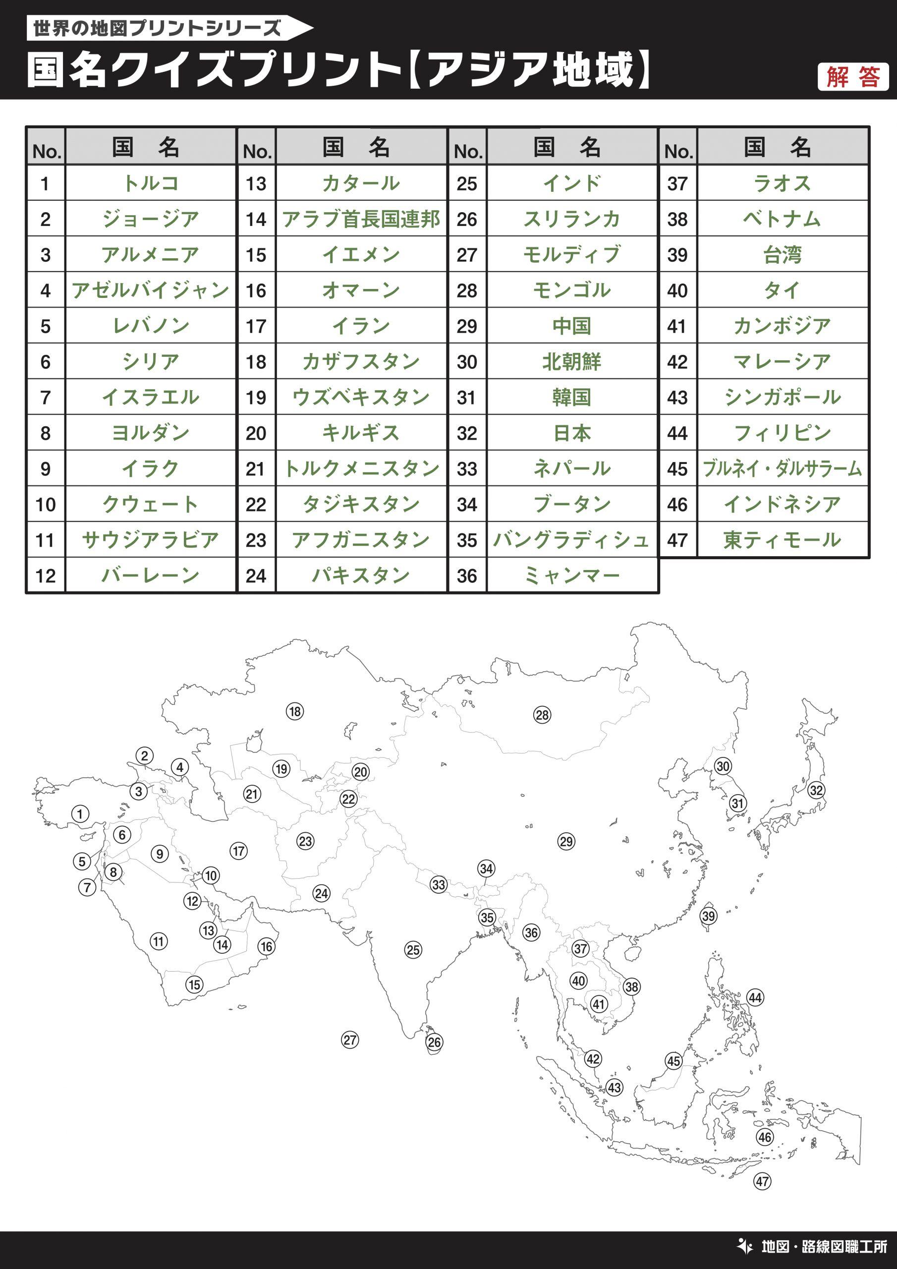 国名クイズプリント【アジア地域】