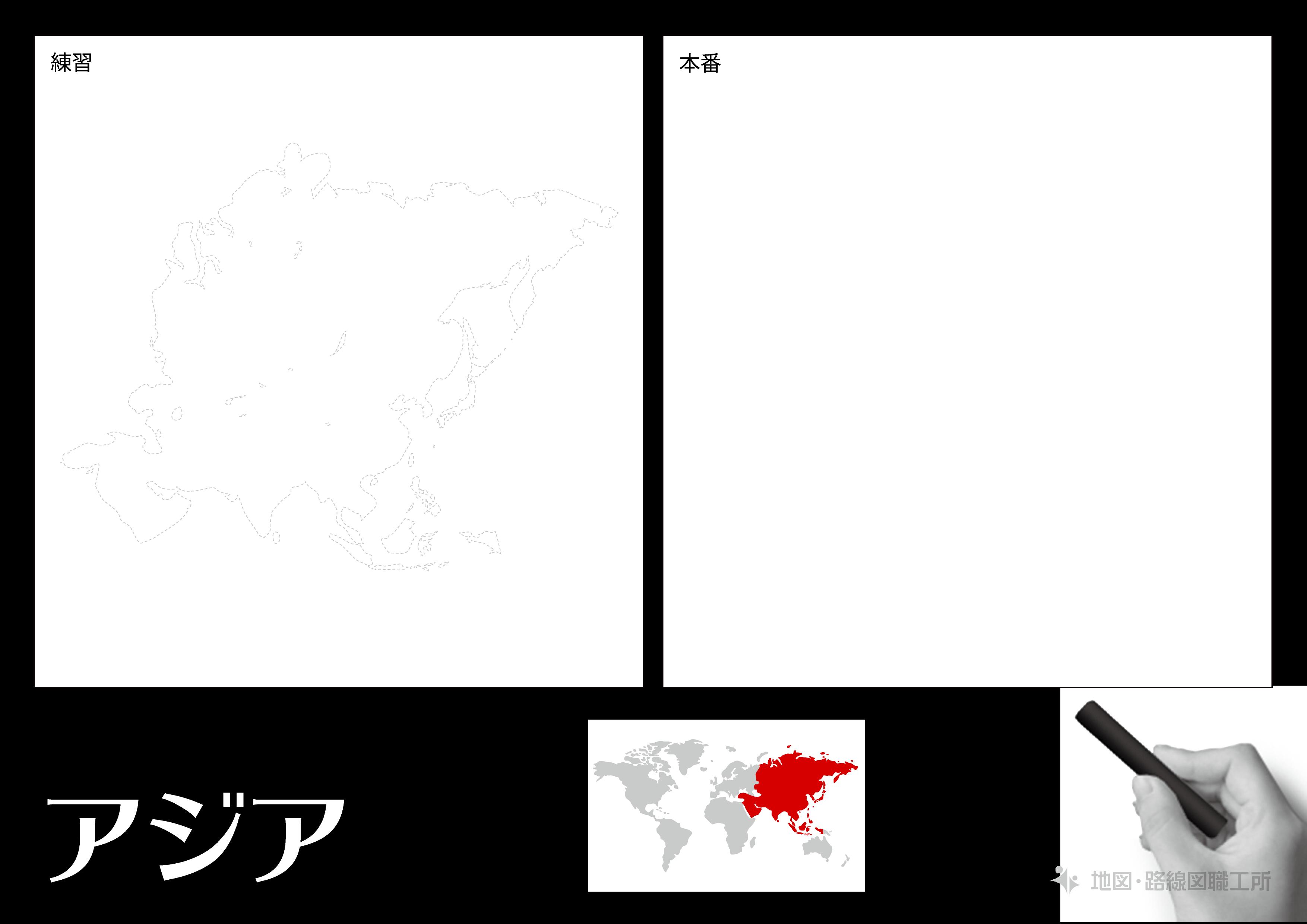 【なぞりえ道場】アジア地域 パターン2