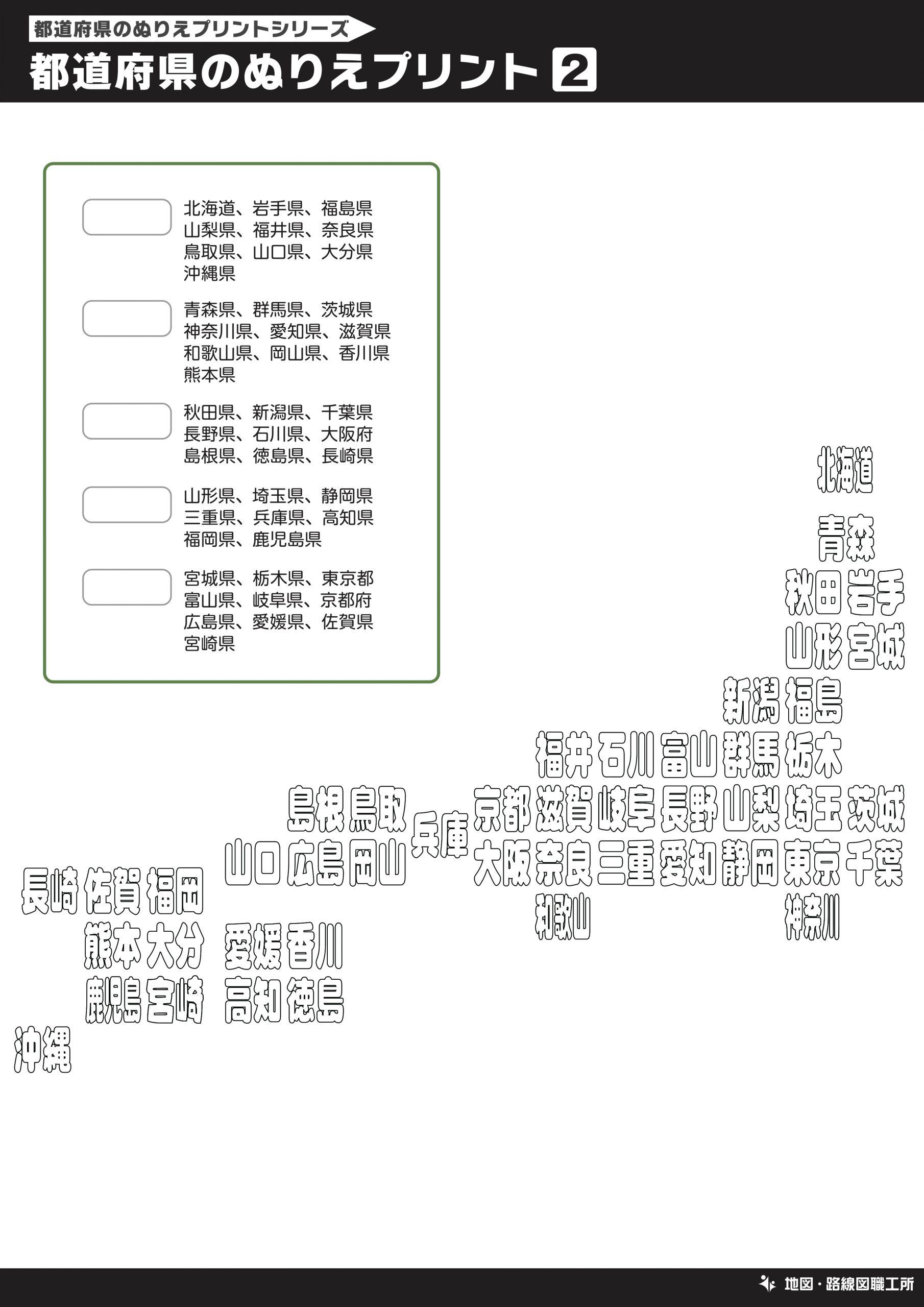 都道府県のぬりえプリント