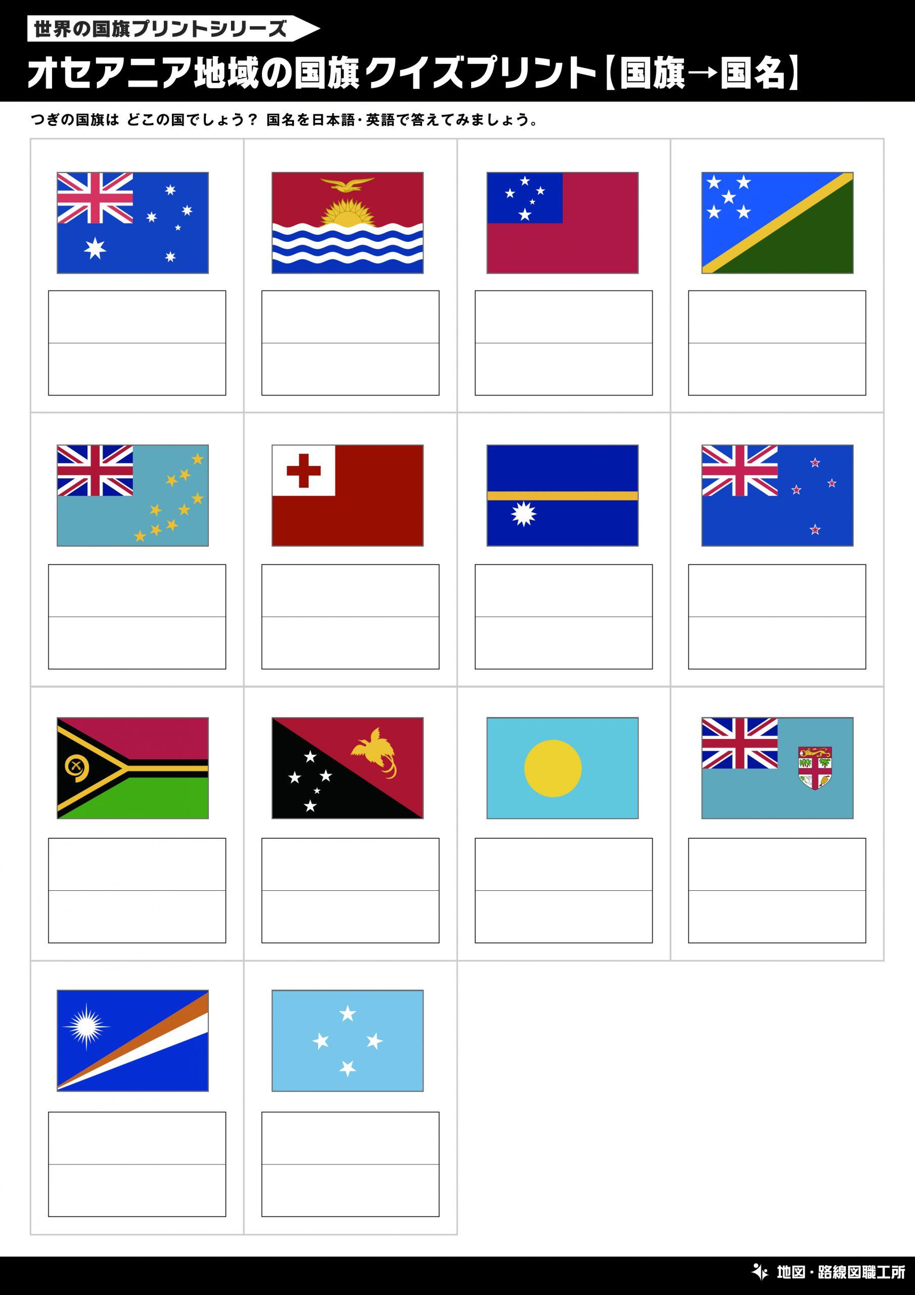 オセアニア地域の国旗クイズプリント【国旗→国名】