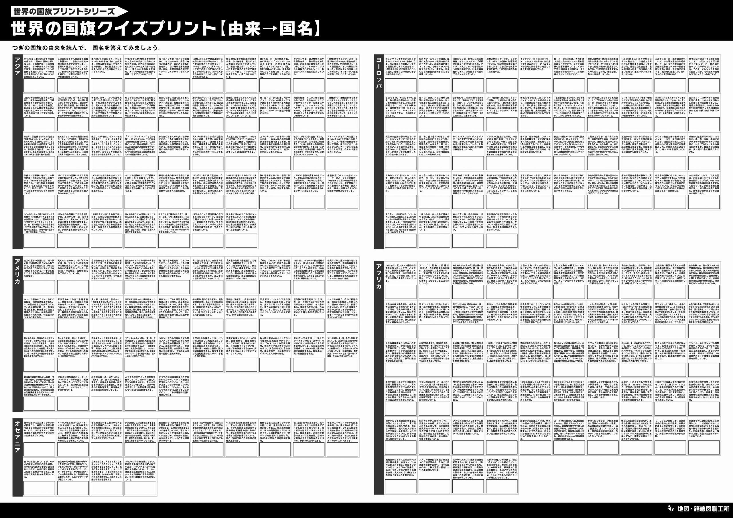世界の国旗クイズプリント【由来→国名】