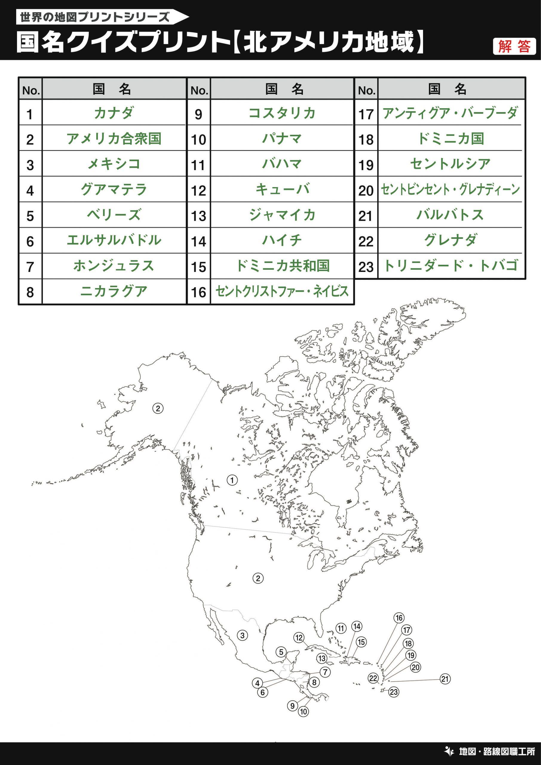 国名クイズプリント【北アメリカ地域】