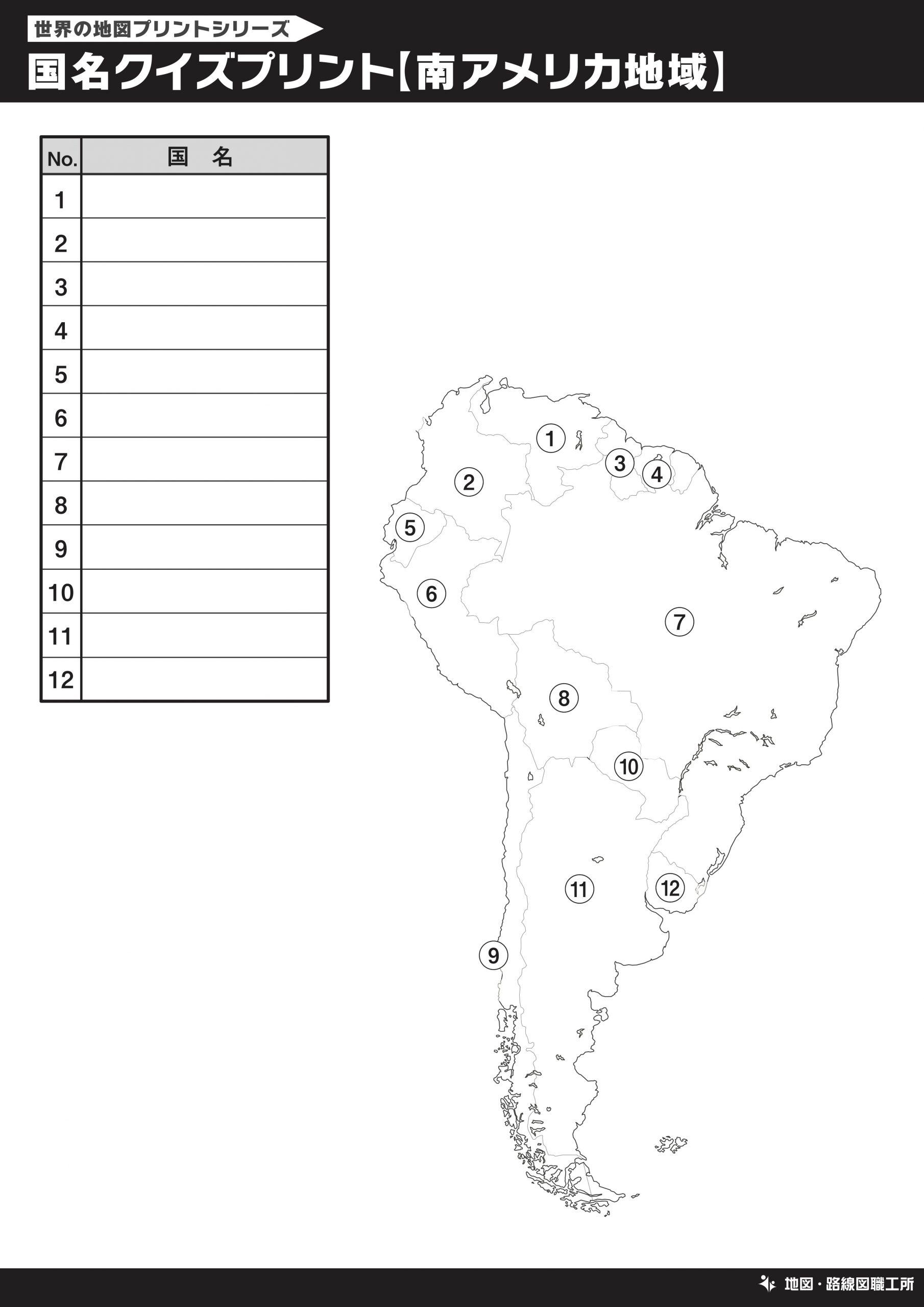 国名クイズプリント【南アメリカ地域】