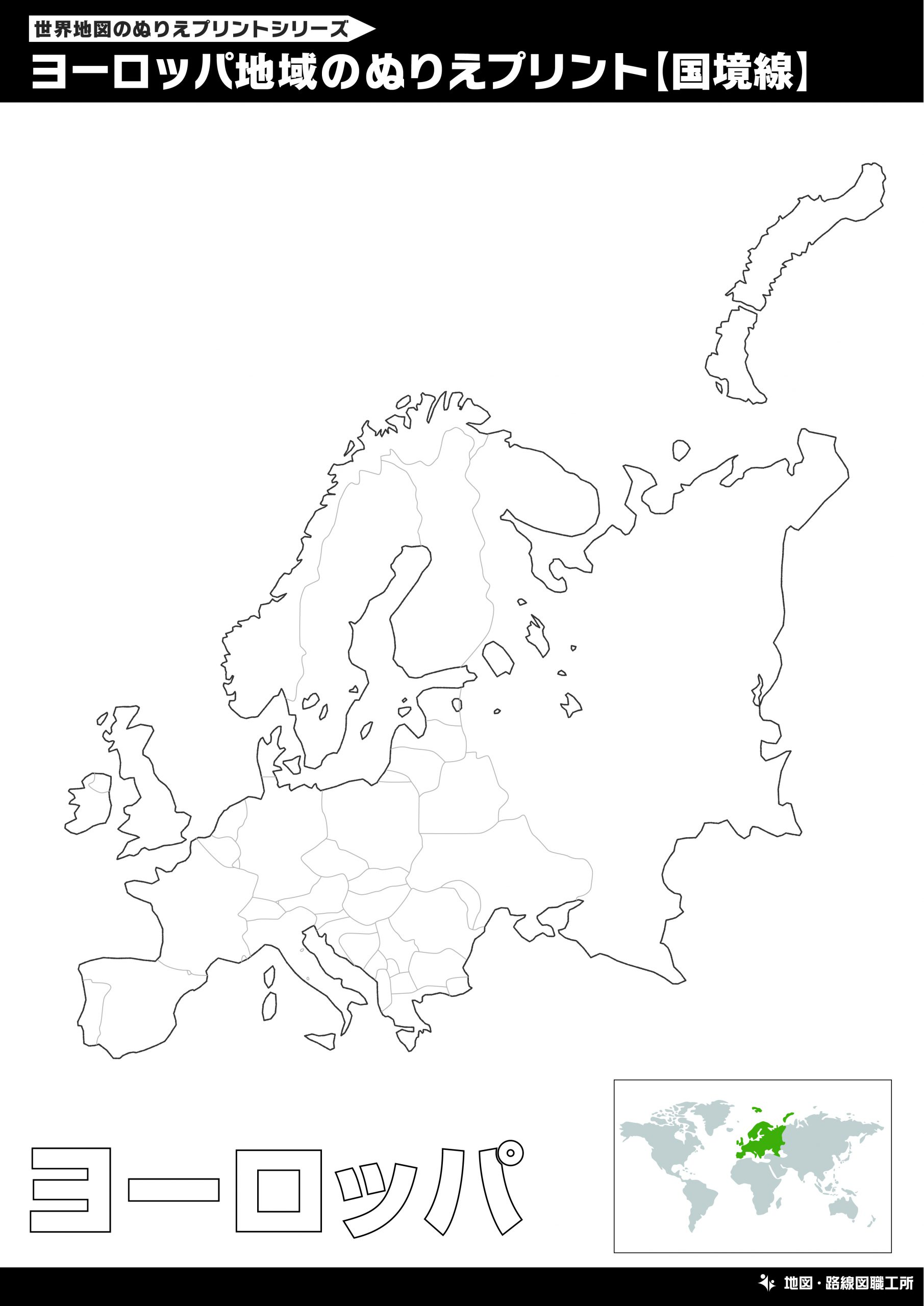 ヨーロッパ地図のぬりえ 国境線あり