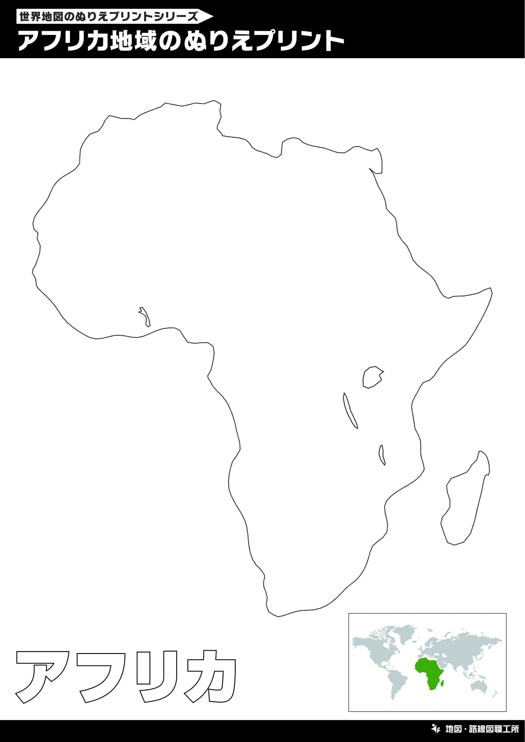 アフリカ地図のぬりえ