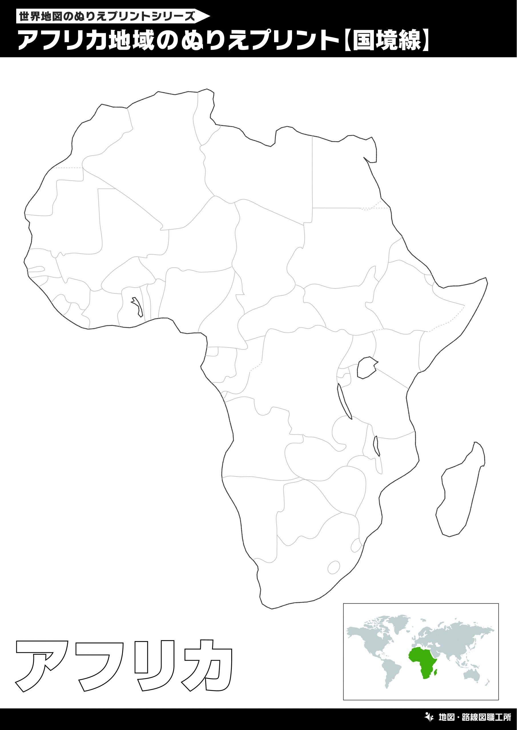 アフリカ地図のぬりえ 国境線あり
