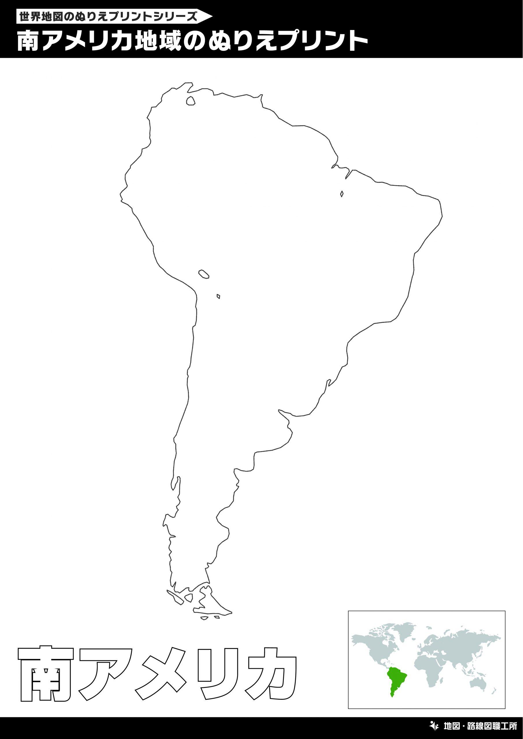 南アメリカ地図のぬりえ