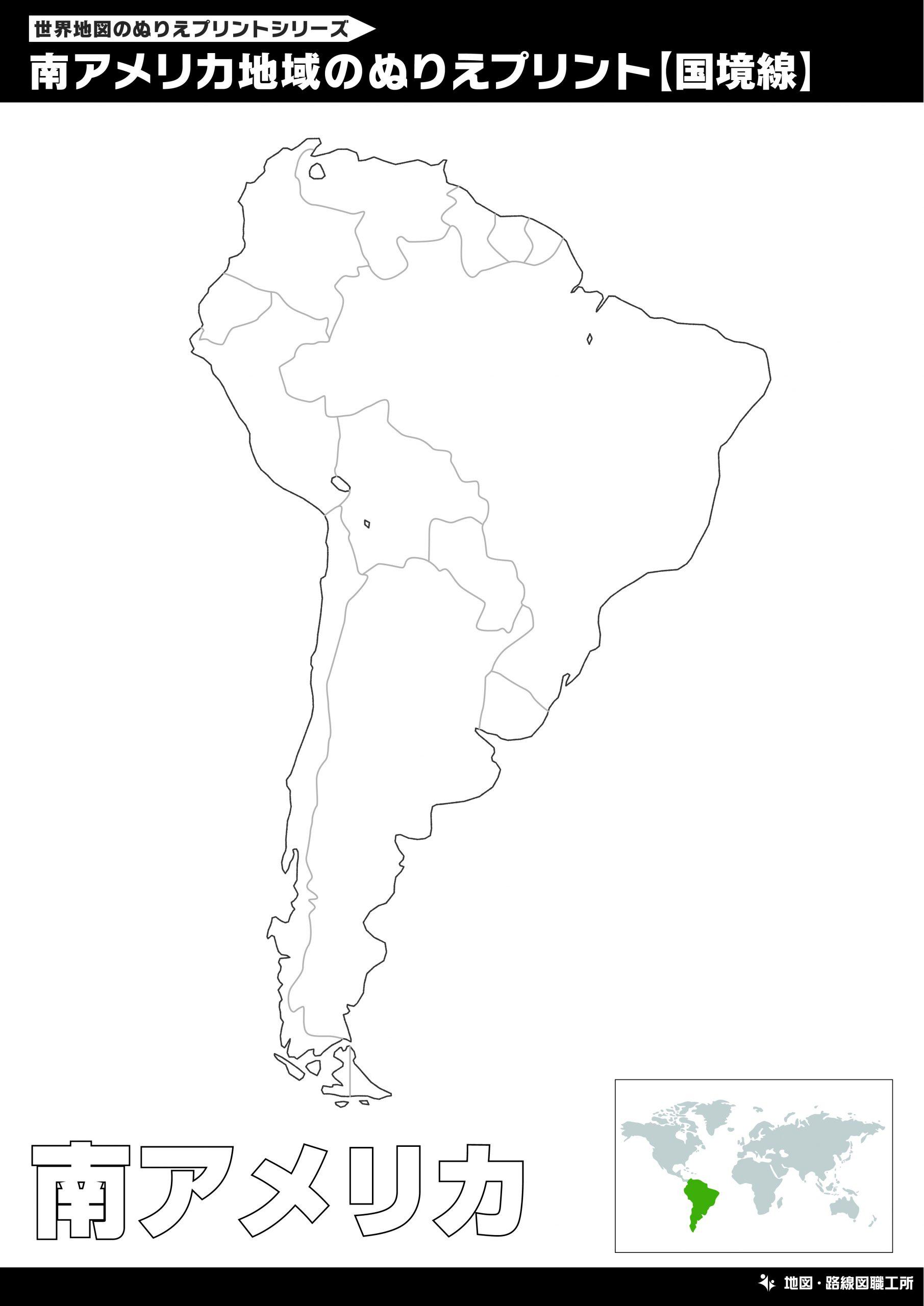 南アメリカ地図のぬりえ 国境線あり