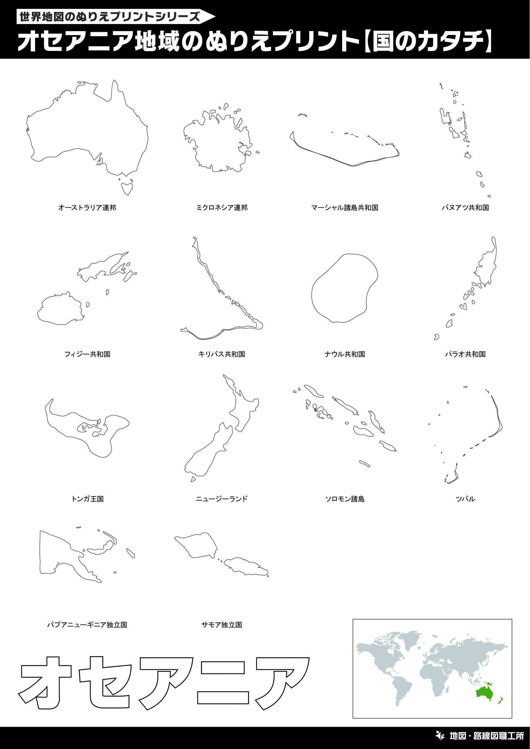 オセアニア地図のぬりえ 国ごと