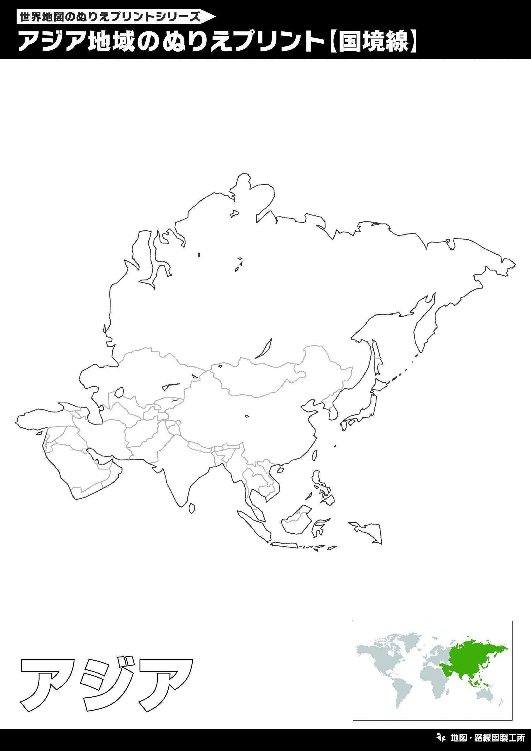 アジア地図のぬりえ 国境線あり