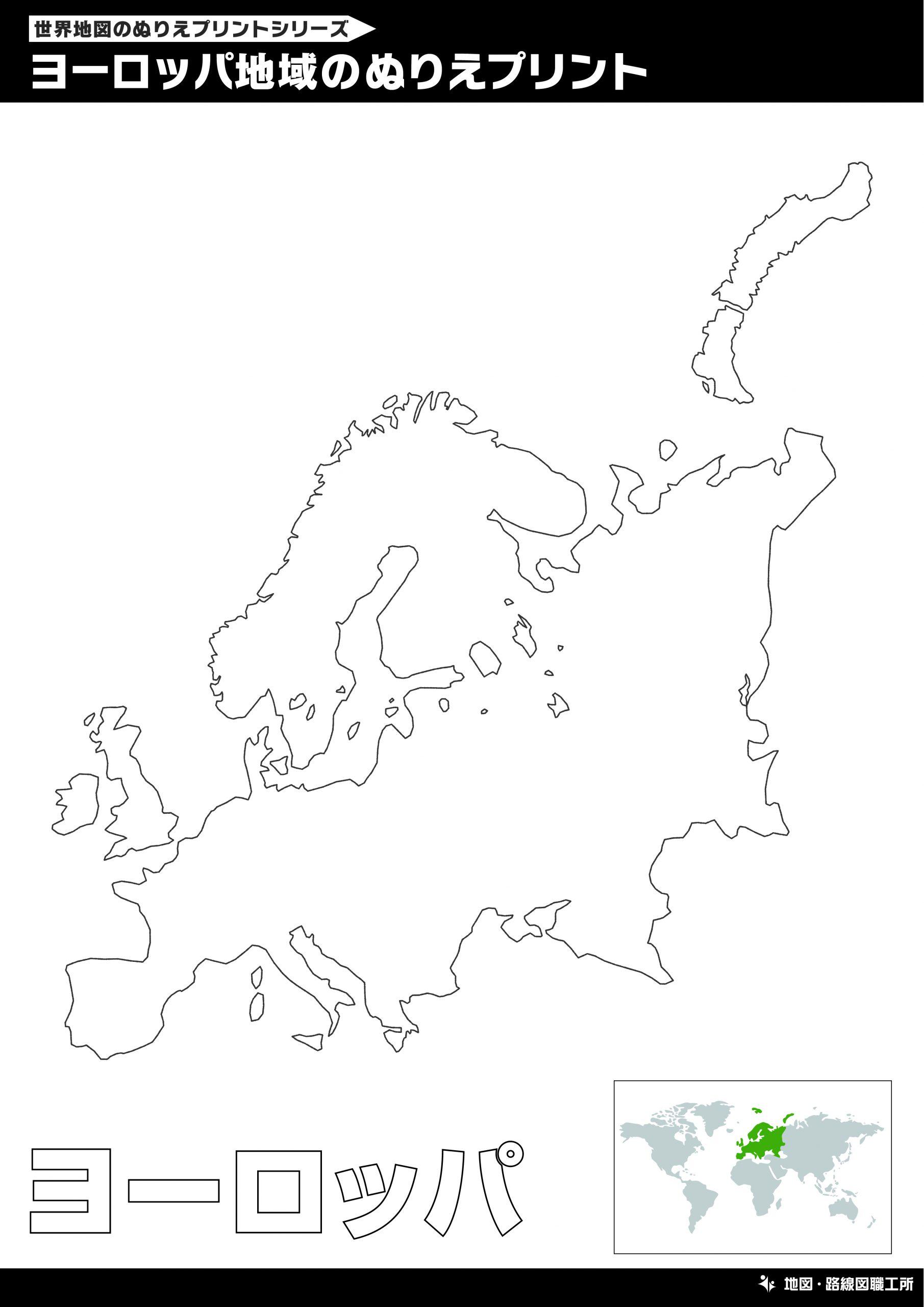 ヨーロッパ地図のぬりえ