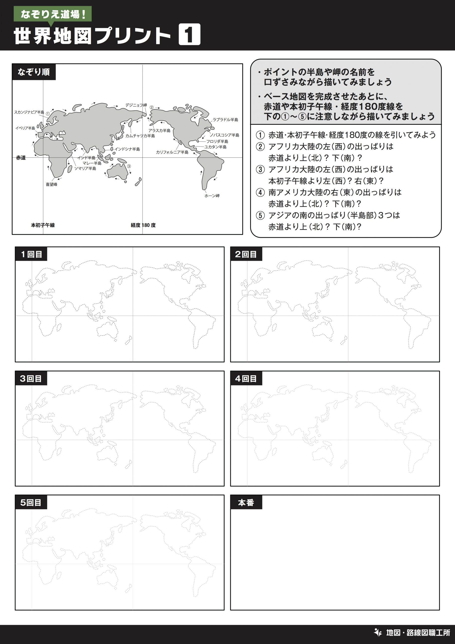 世界地図のなぞりえ