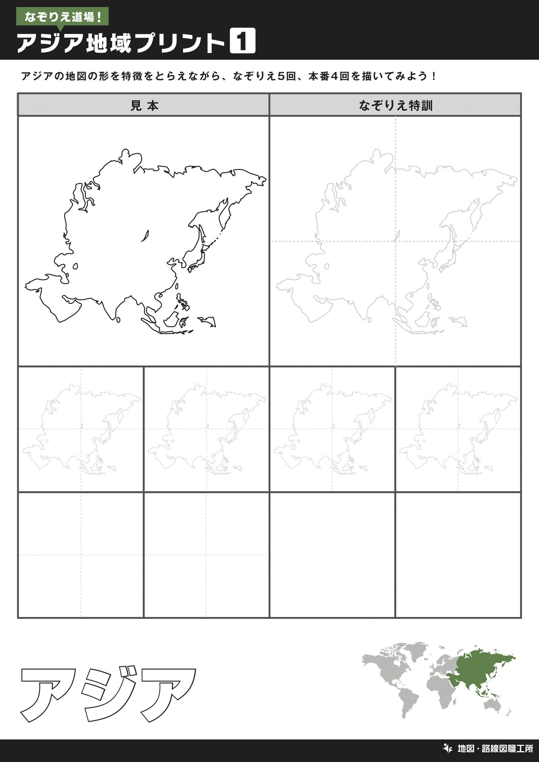アジア地図をなぞって描く練習①