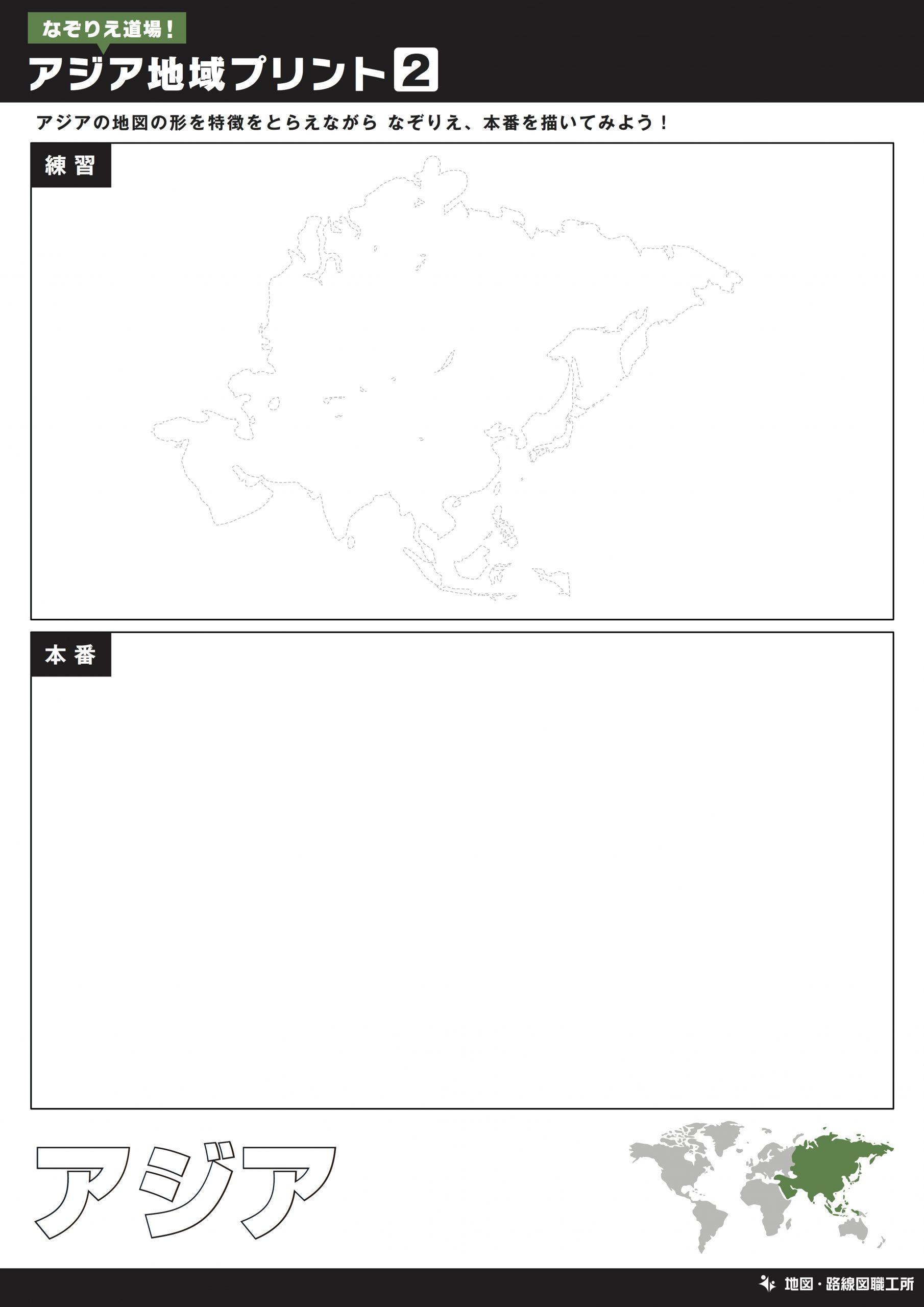 アジア地図をなぞって描く練習②