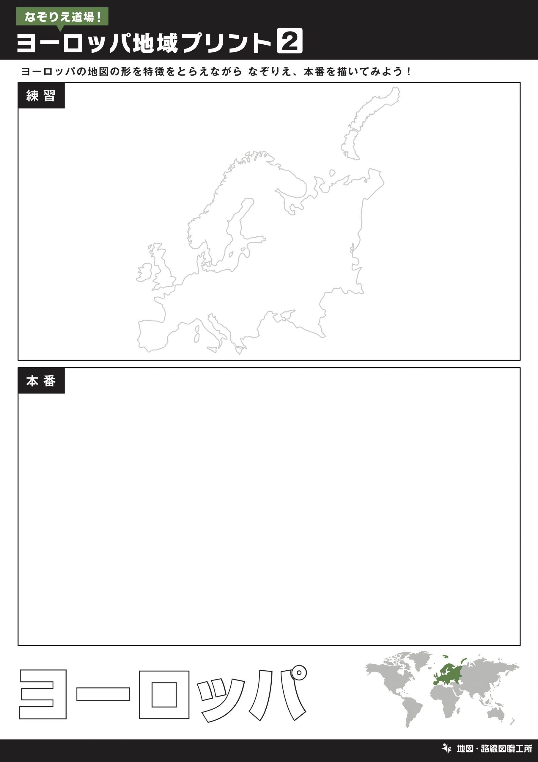 ヨーロッパ地図をなぞって描く練習②