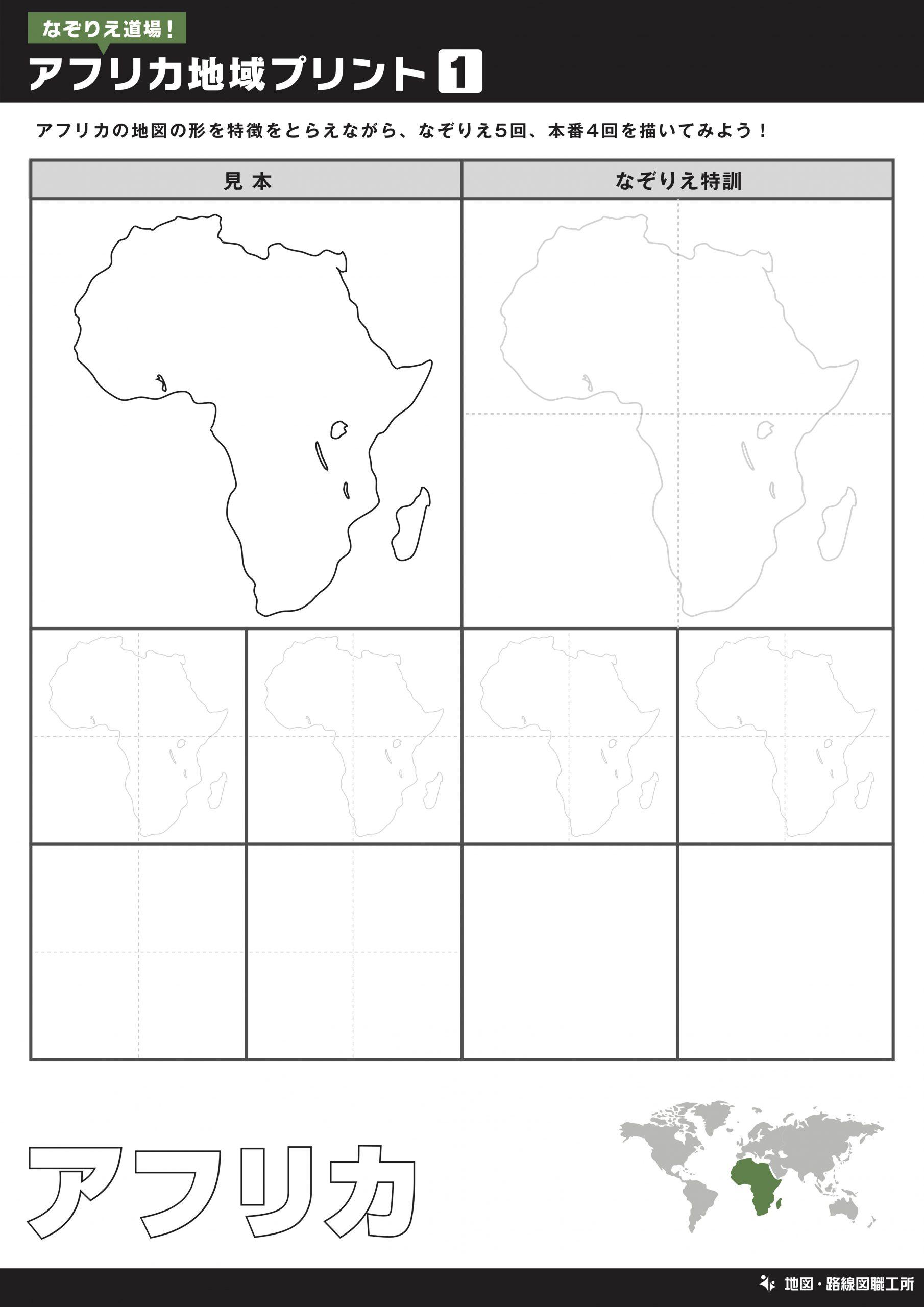 アフリカ地図をなぞって描く練習①