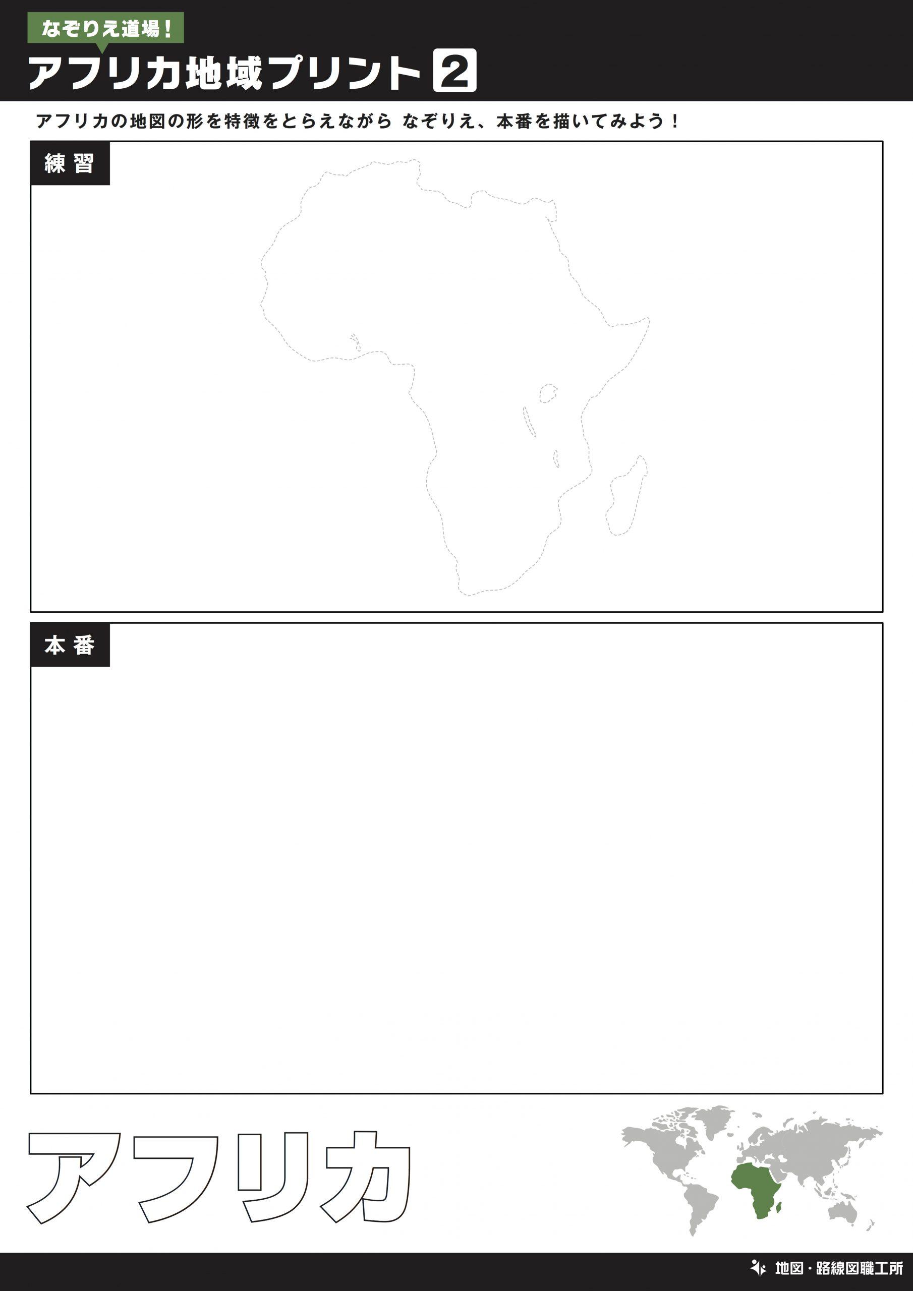 アフリカ地図をなぞって描く練習②
