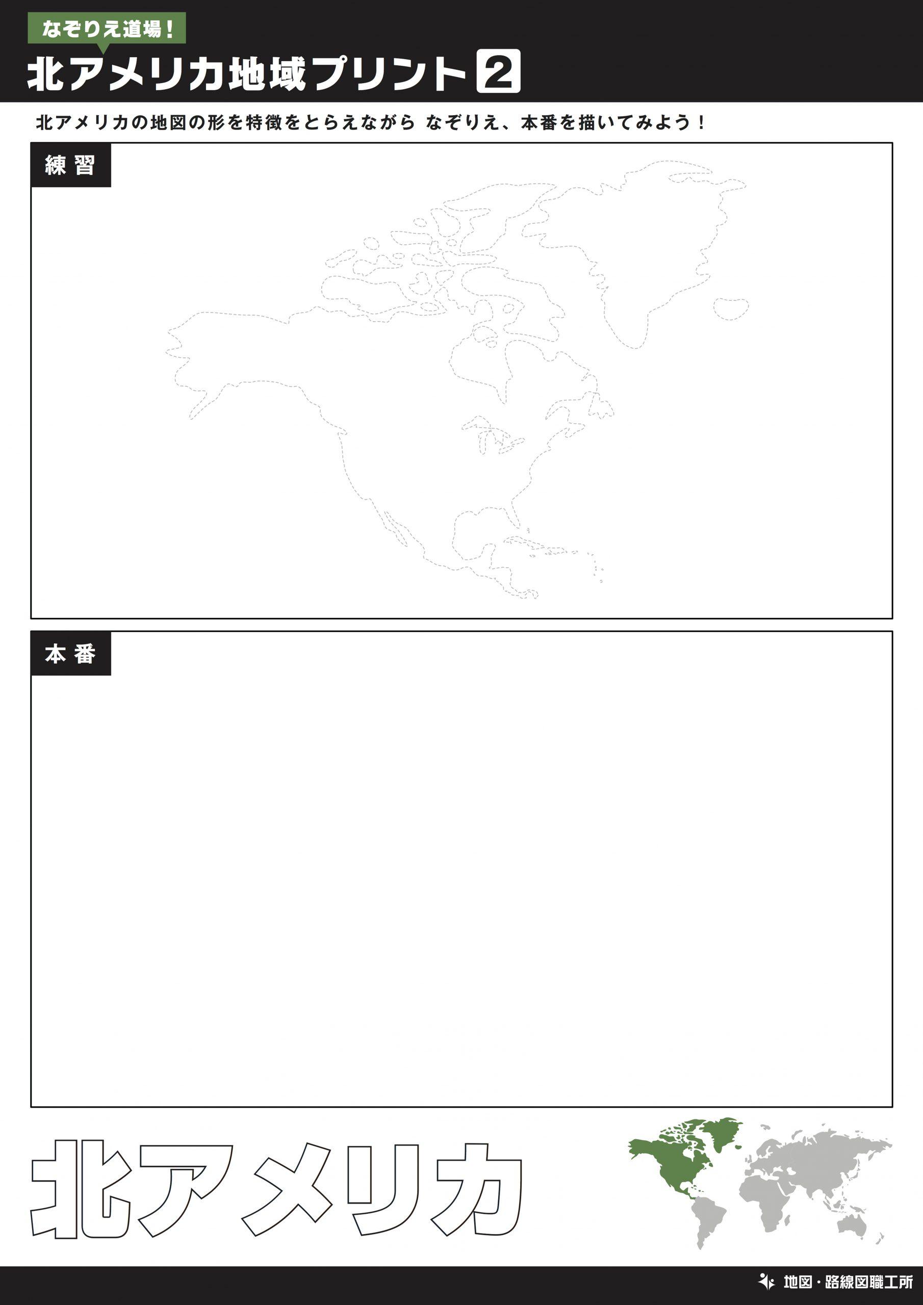 北アメリカ地図をなぞって描く練習②