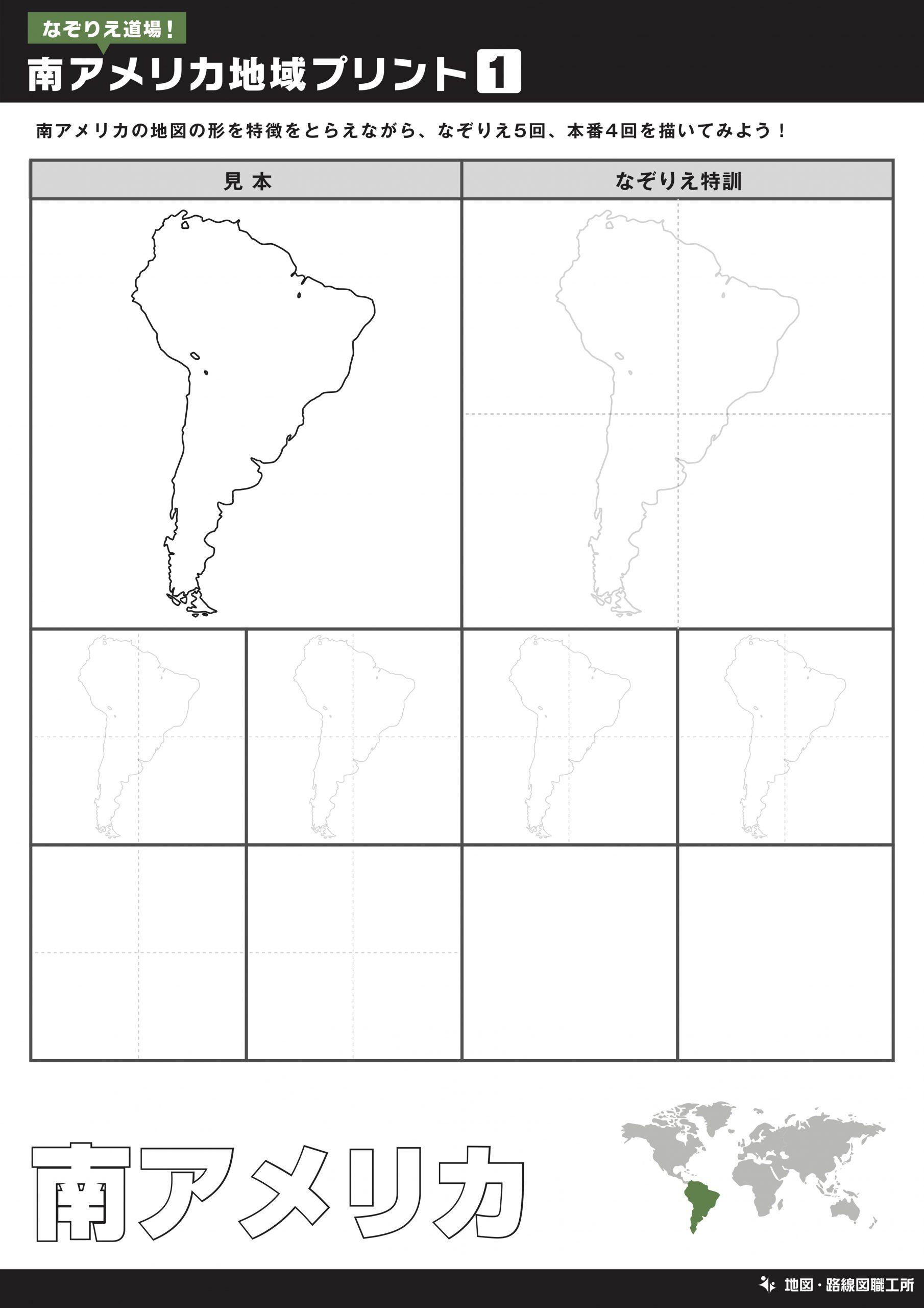 南アメリカ地図をなぞって描く練習①