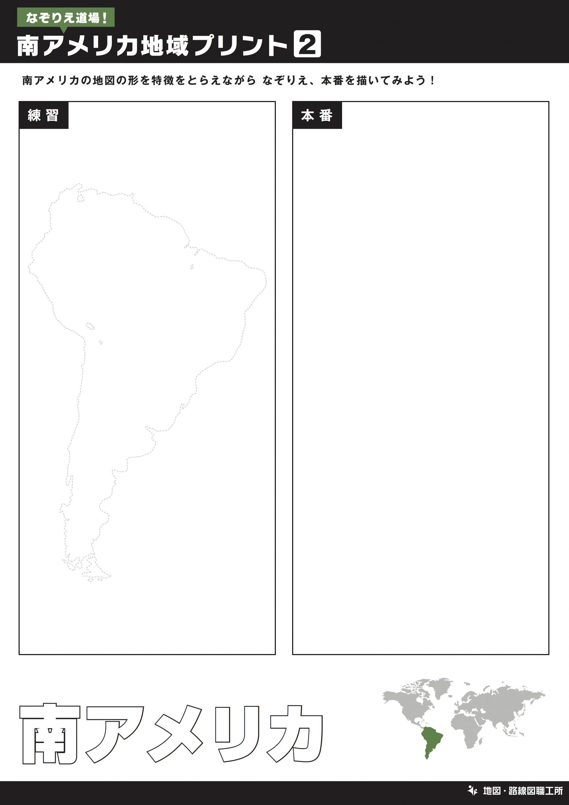 南アメリカ地図をなぞって描く練習②