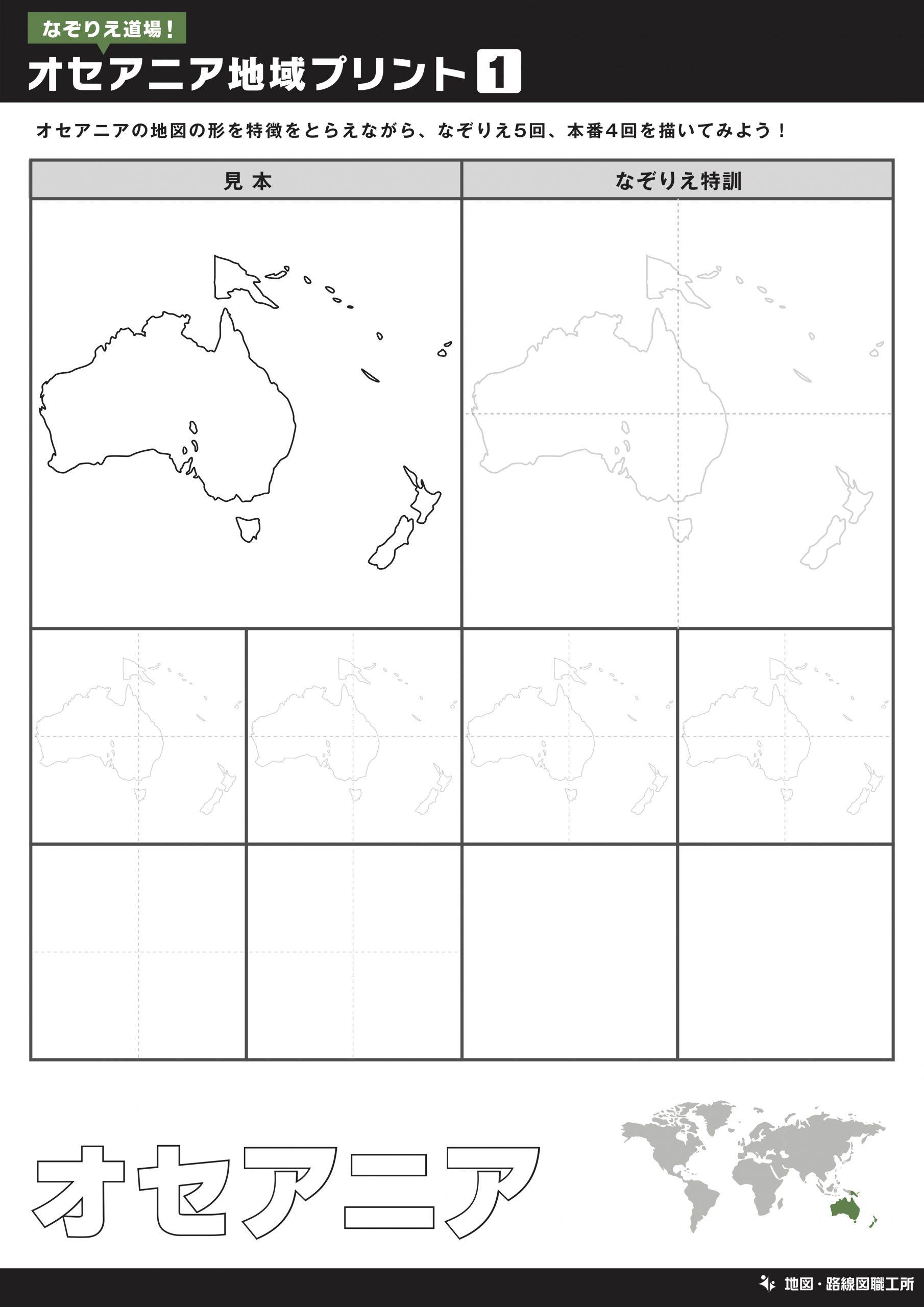 オセアニア地図をなぞって描く練習①