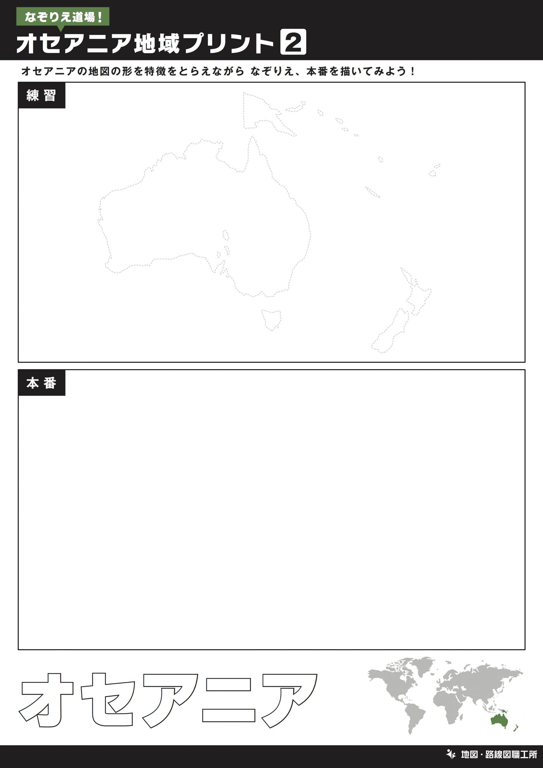 オセアニア地図をなぞって描く練習②