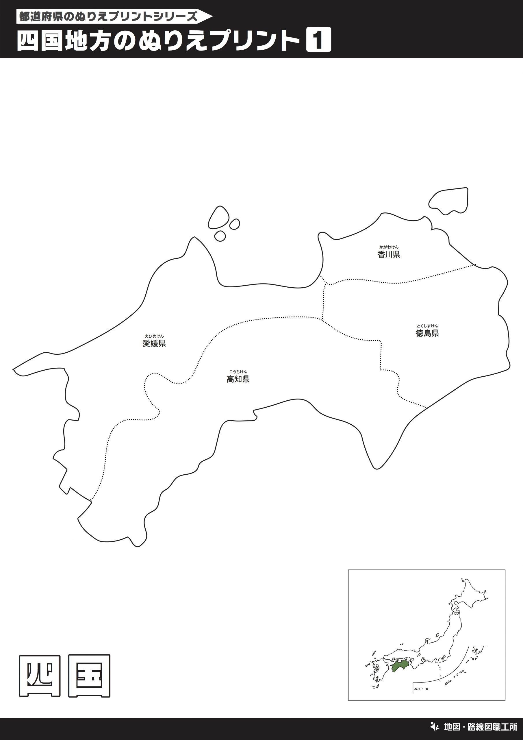四国地方のぬりえプリント