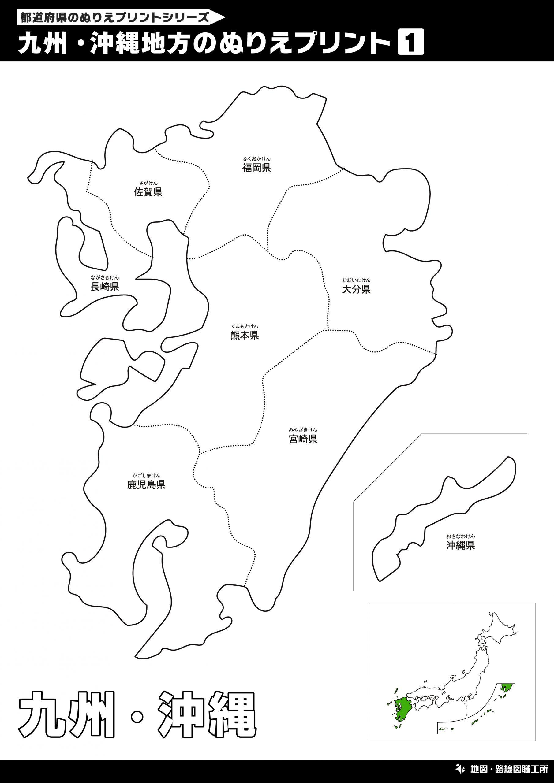 九州・沖縄地方のぬりえプリント