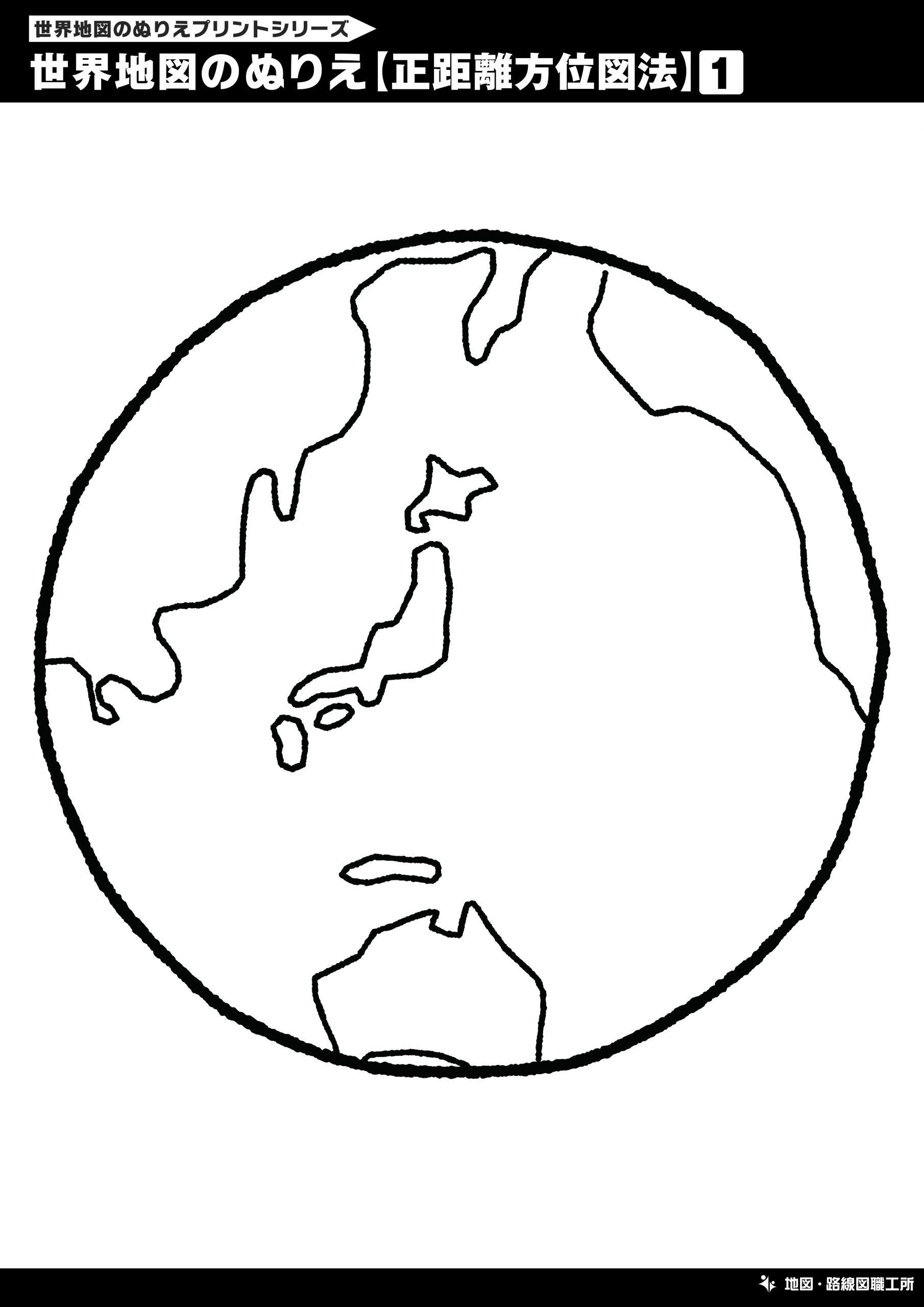 世界地図のぬりえ 正距方位図法風①