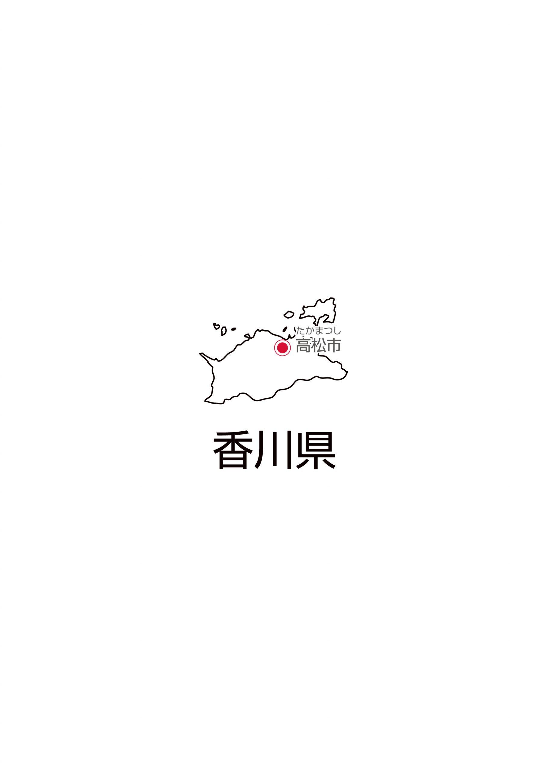 の 所在地 香川 県庁