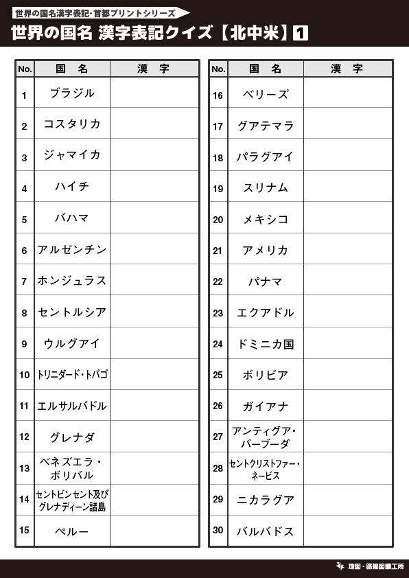 世界の国名 漢字表記クイズ【北中米】