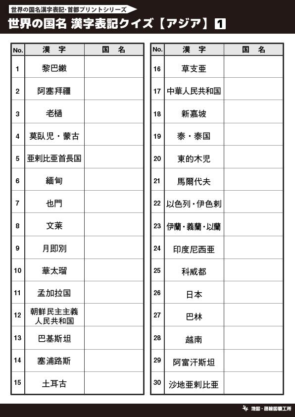 世界の国名 漢字表記クイズ【アジア】