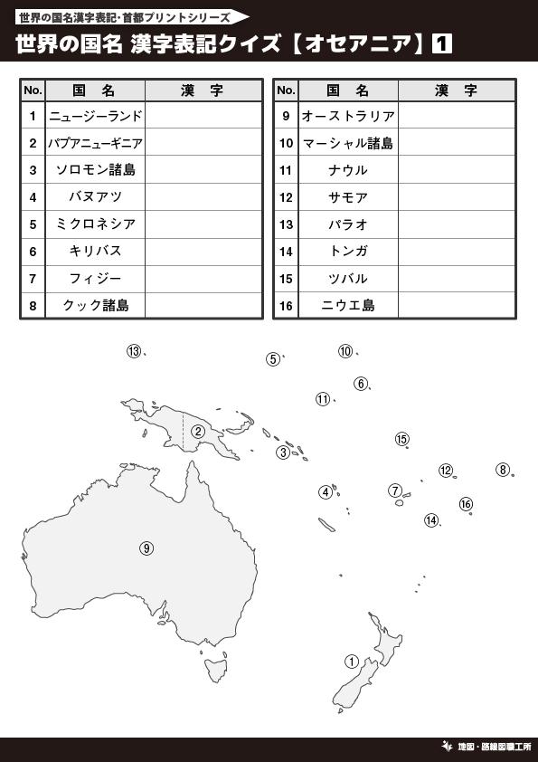 世界の国名 漢字表記クイズ【オセアニア】