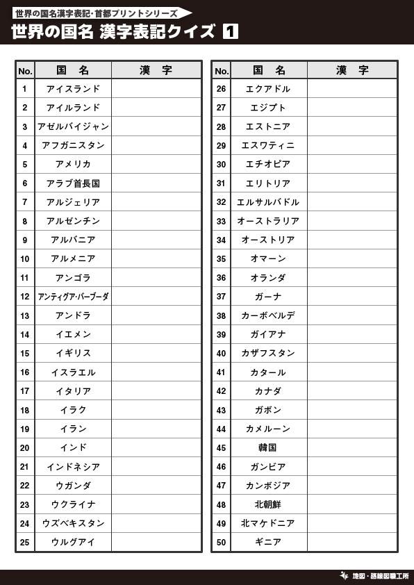 世界の国名 漢字表記クイズ