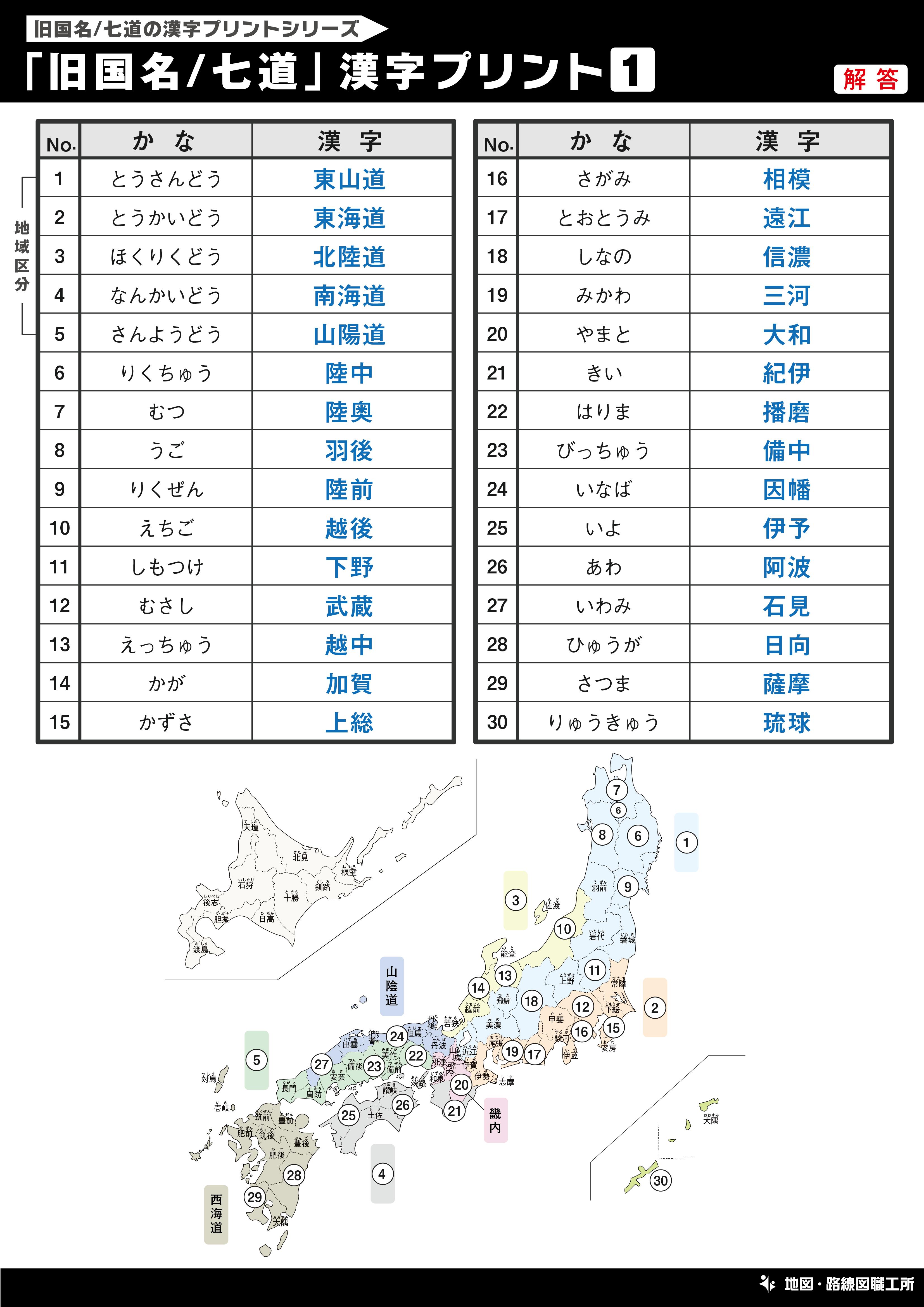 「旧国名/七道」 漢字 書き取りプリント