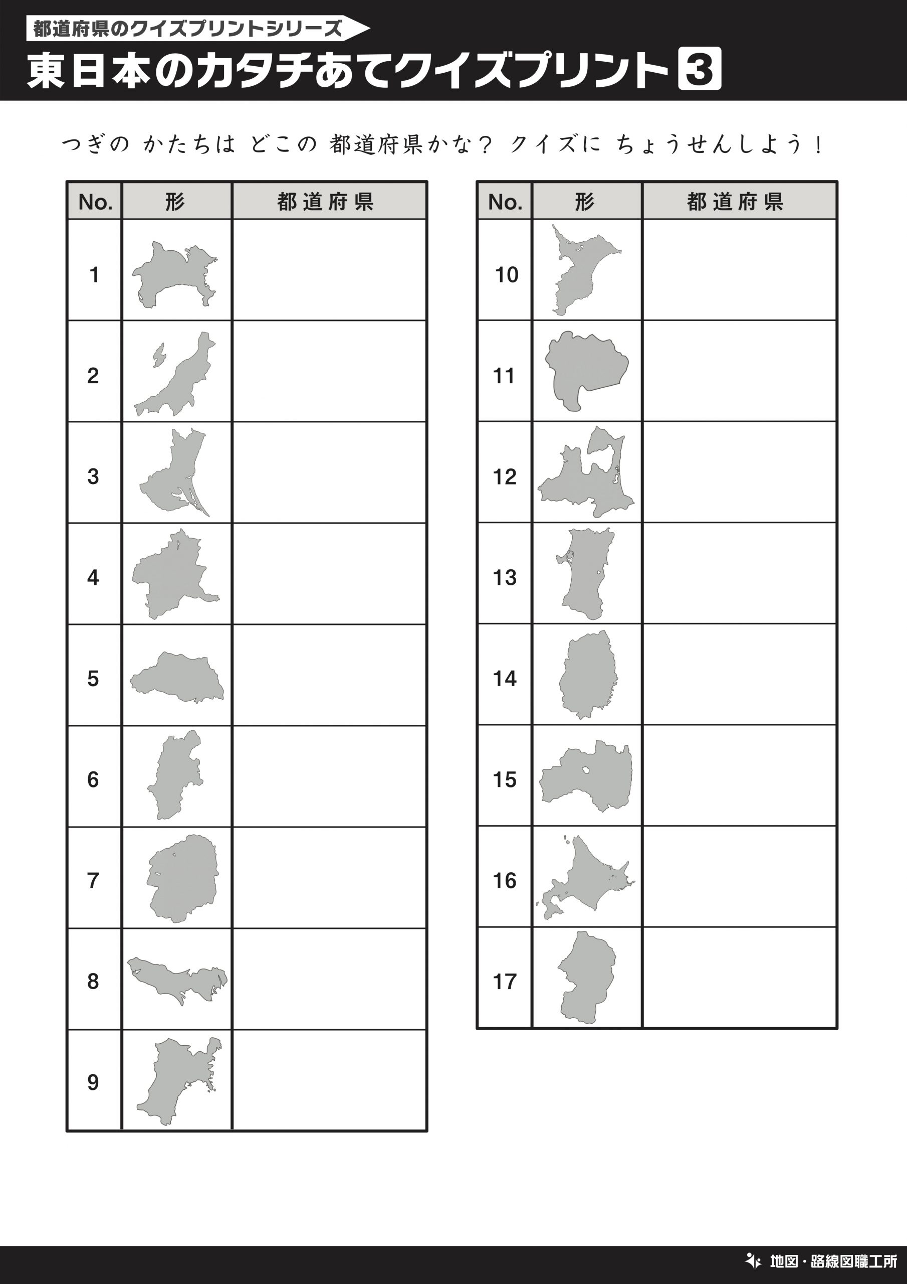 東日本のカタチあてクイズプリント 記入