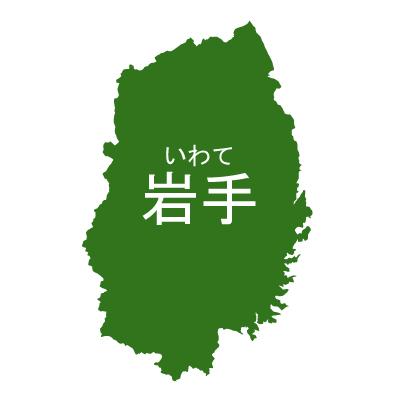 岩手県イラストマップ県名ルビあり(緑)