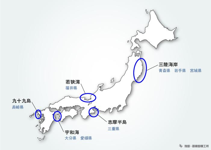 日本の主なリアス(式)海岸の見られる地域