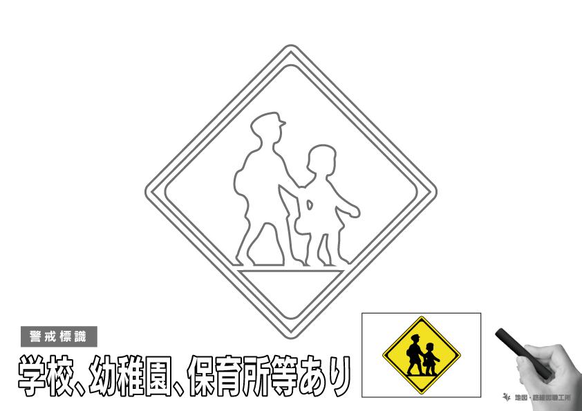 警戒標識 学校、幼稚園、保育所等あり