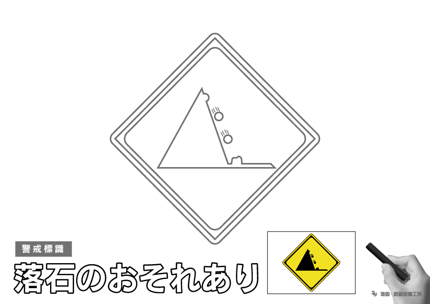 警戒標識 落石のおそれあり