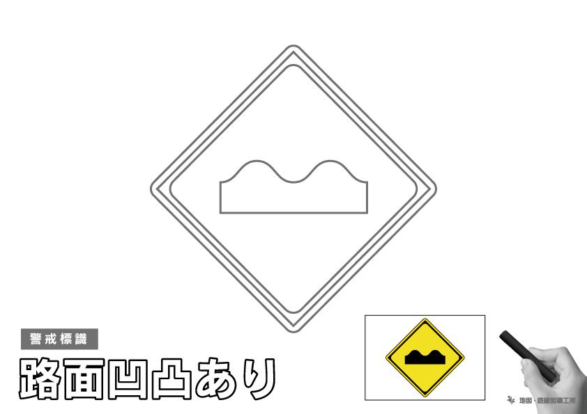 警戒標識 路面凹凸あり