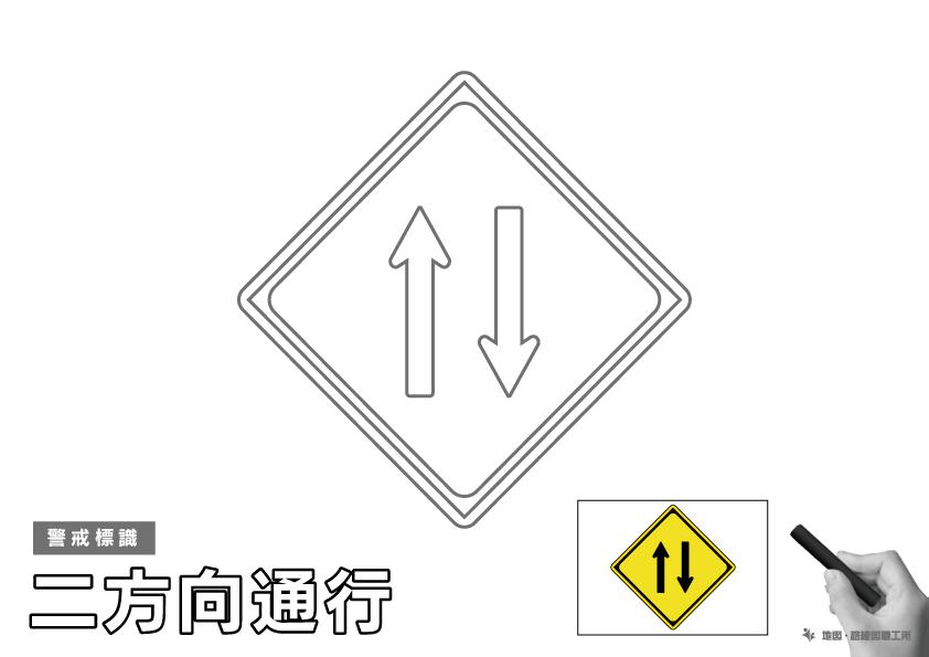 警戒標識 二方向通行