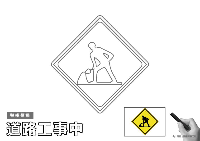 警戒標識 道路工事中