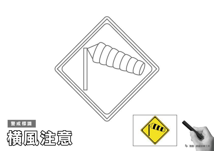警戒標識 横風注意