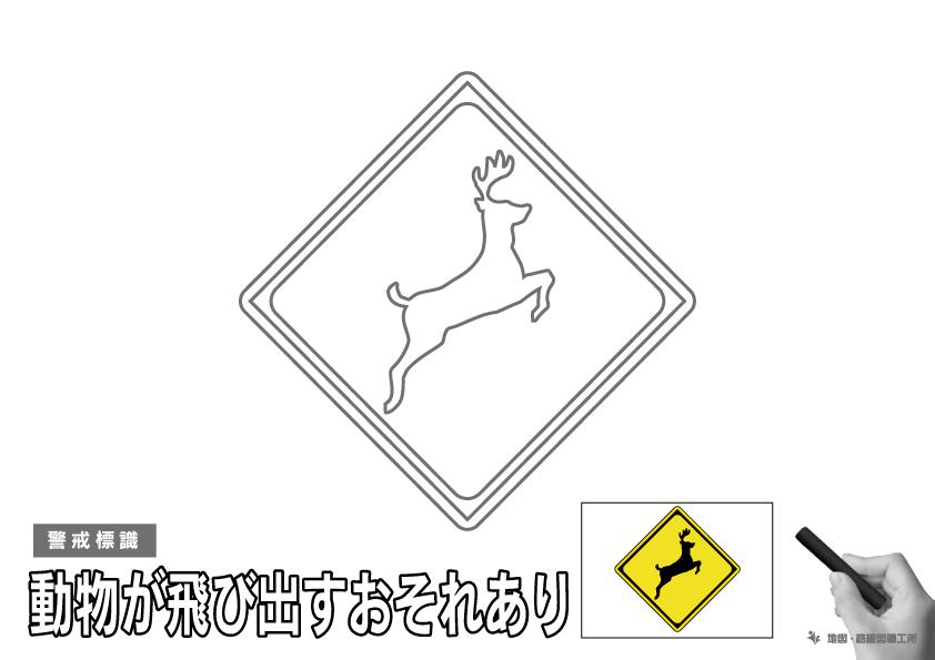 警戒標識 動物が飛び出すおそれあり