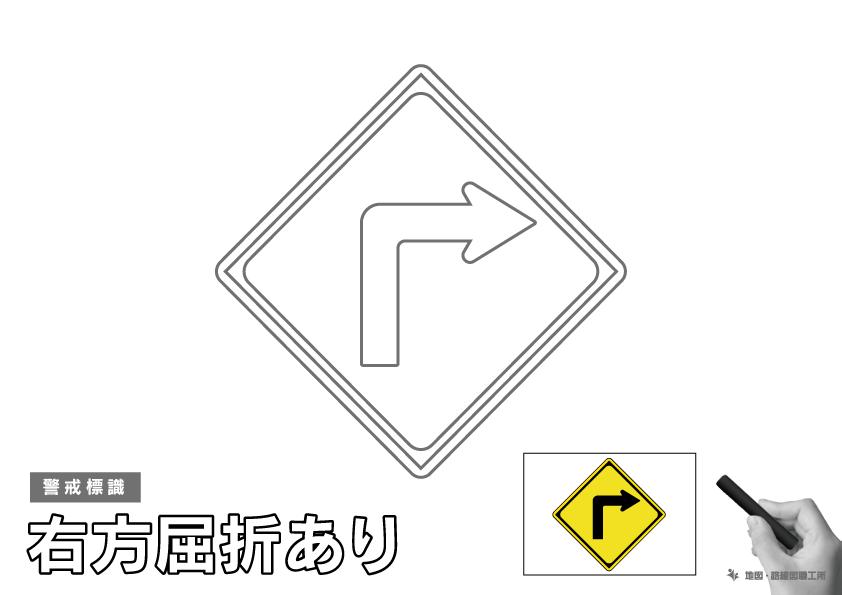 警戒標識 右方屈折あり