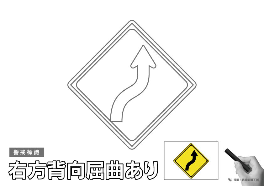 警戒標識 右方背向屈曲あり