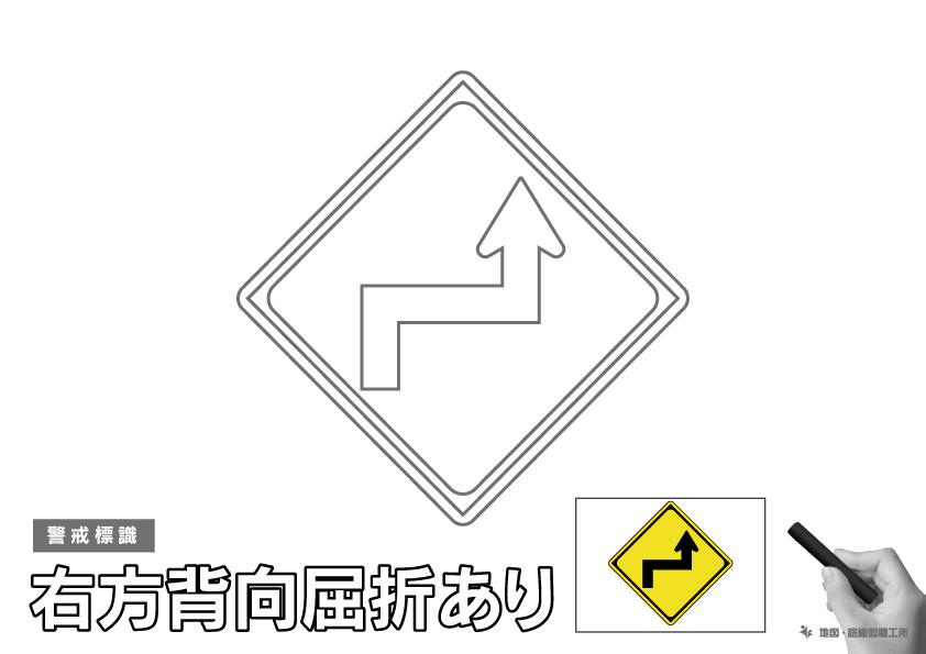 警戒標識 右方背向屈折あり